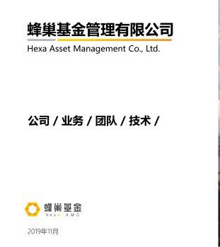 蜂巢基金管理有限公司简介 20191113电子画册