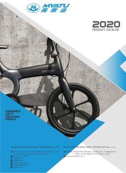 2020美雅途折页宣传画册
