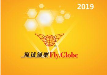 2019飞球锁小画册 电子杂志制作平台
