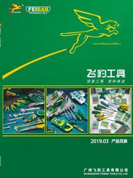 2019飞豹工具最新画册,翻页电子画册刊物阅读发布