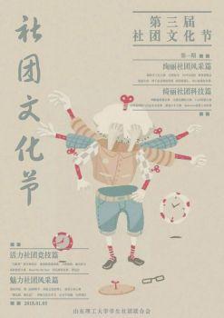 第三节社团文化节