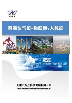 天津市万众科技发展有限公司电子画册