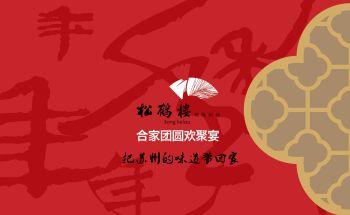 松鹤楼年夜饭册子1115(1) 电子书制作软件