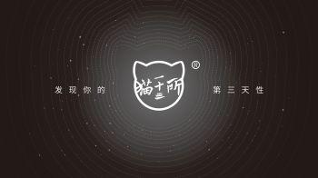 猫一十三所活动与外送电子宣传册