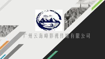 广州云海峰影视传媒有限公司介绍 电子杂志制作平台