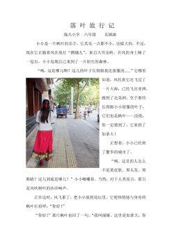 落葉旅行記--運城逸夫小學吳婧涵(6年級)