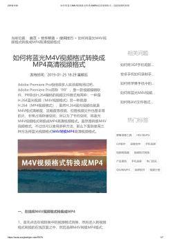 如何将蓝光M4V视频格式转换成MP4高清视频格式 - 迅捷视频转换器宣传画册