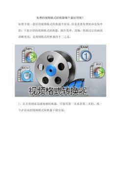 免费的视频格式转换器哪个最好用呢?宣传画册