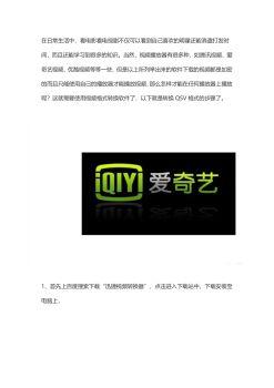 QSV格式转换MP4应该使用哪个视频格式转换器电子宣传册