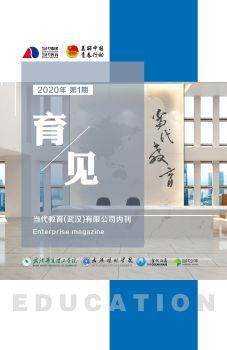 育·见(2020)当代教育内刊第1期