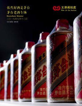 2019文津阁春拍丨 依然好酒是茅台-茅台老酒专场电子宣传册