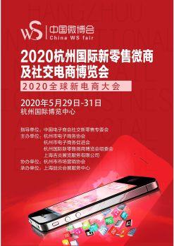 吴京-2020中国国际杭州新零售微商博览会招商资料(147)电子画册