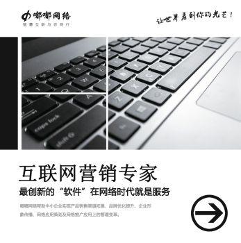 嘟嘟网络 电子杂志制作平台