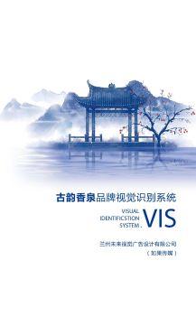 古韵香泉VI电子画册