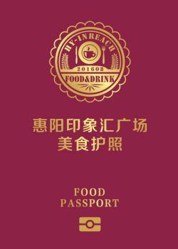 惠阳印象汇广场美食护照2电子画册