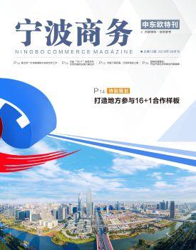 宁波商务 2018.6电子杂志