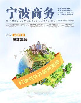 宁波商务 2018.7电子书