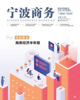 宁波商务2020年第四期电子画册