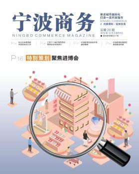 宁波商务2019.12电子书