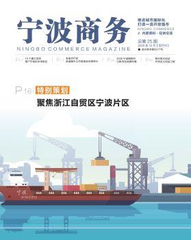 宁波商务2020第五期电子画册