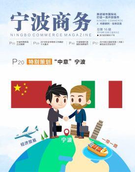 宁波商务 2019.3电子书
