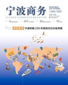 宁波商务2019.11电子杂志