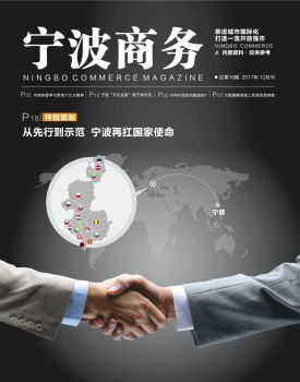 宁波商务 2017.12电子书