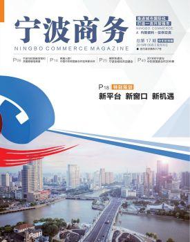 宁波商务 中东欧特刊 6.4电子杂志