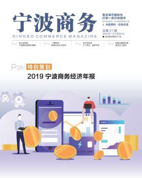 宁波商务2020.1电子书