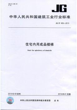 JG 405-2013 住宅内用成品楼梯电子宣传册