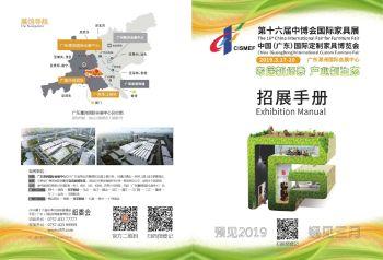 第十六届中博会国际家具展12.17招展手册-