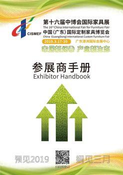 第十六届中博会国际家具展1221电子画册