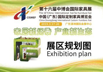 12.17第十六届中博会国际家具展-展区规划平面图电子画册
