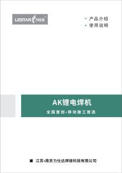 AK锂电焊机,翻页电子画册刊物阅读发布