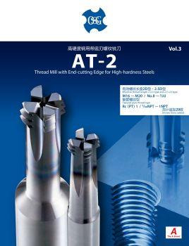高硬度钢用带底刃螺纹铣刀AT-2(终) 电子书制作软件