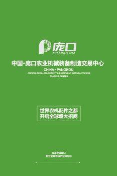 中国•庞口农业机械装备制造交易中心招商手册