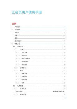 泛会员系统用户使用手册