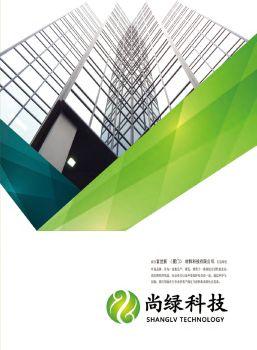 尚绿宣传册V1.0