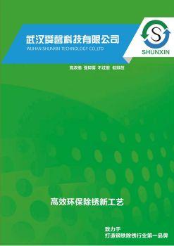 武汉舜馨科技有限公司 产品手册