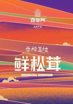 百乐门香格里拉鲜松茸电子画册