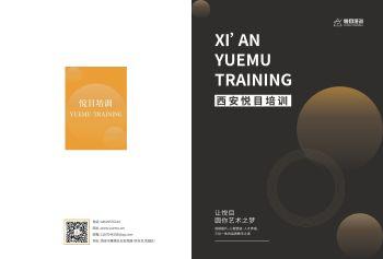 悦目美术培训 电子书制作软件