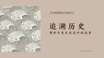 汉中 追溯历史-H5电子书