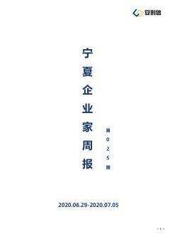 【最新】宁夏企业家周报 第二十五期