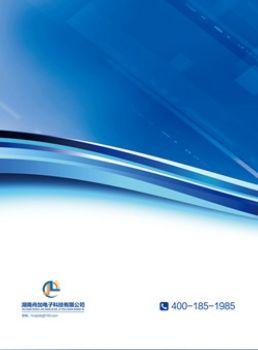 湖南舟加電子科技有限公司產品宣傳冊 手機版 8M