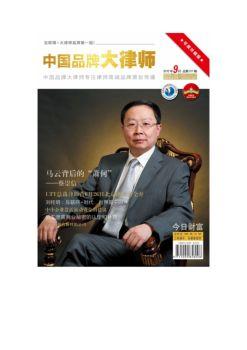 中国品牌大律师电子杂志