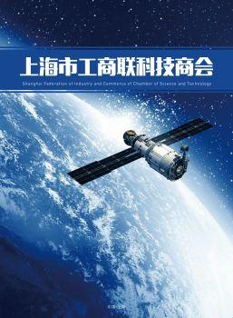 工商联画册改0826ai,3D翻页电子画册阅读发布平台