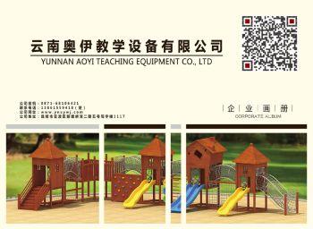 2020版-云南奧伊教學設備產品目錄,在線電子書,電子刊,數字雜志