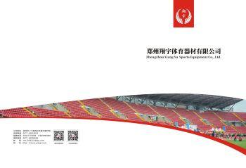 2020版-郑州翔宇体育器材产品目录电子杂志