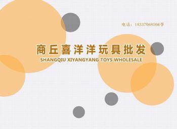 2020版-商丘喜洋洋玩具产品目录电子画册