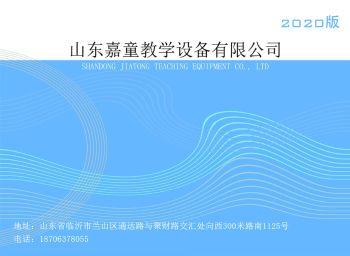 2020版-山东嘉童教学设备有限公司,在线电子书,电子刊,数字杂志